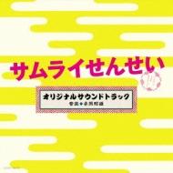 テレビ朝日系 金曜ナイトドラマ「サムライせんせい」オリジナルサウンドトラック