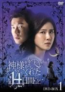 神様がくれた14日間 DVD-BOX1
