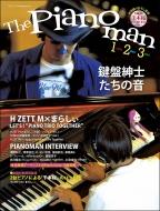 月刊ピアノPresents 「The Pianoman 1,2,3 -鍵盤紳士たちの音-」CD付き ヤマハムックシリーズ167