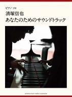 ピアノソロ 上級 清塚信也「あなたのためのサウンドトラック」