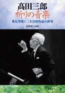 高田三郎 祈りの音楽 典礼聖歌と二大合唱作品の研究