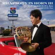 Rhapsody In Horn III: 福川伸陽(Hr)三浦友理枝(P)