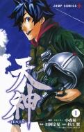 天神 -tenjin-1 ジャンプコミックス