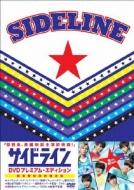 サイドライン DVD プレミアム エディション