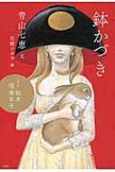 鉢かづき 「現代版」絵本御伽草子