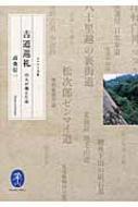 古道巡礼 山人が越えた径 ヤマケイ文庫