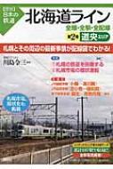 北海道ライン 全線・全駅・全配線 第2巻 道央エリア 図説 日本の鉄道