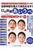 自律神経を整えて病気を治す!口の体操「あいうべ」 マキノ出版ムック