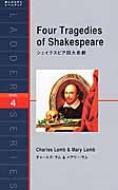 Four Tragedies of Shakespeare シェイクスピア四大悲劇 ラダーシリーズ