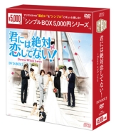 君には絶対恋してない!〜Down with Love DVD-BOX2 シンプル版