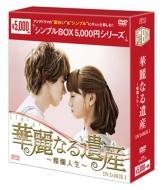 華麗なる遺産〜燦爛人生〜DVD-BOX1 シンプル版