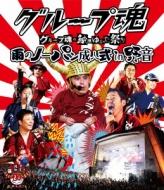 グループ魂の納涼ゆかた祭り 〜雨のノーパン成人式 in 野音〜(Blu-ray)
