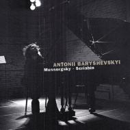 ムソルグスキー:展覧会の絵、スクリャービン:ピアノ作品集 バリシェフスキー