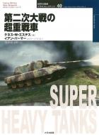 第二次大戦の超重戦車 オスプレイ・ミリタリー・シリーズ 世界の戦車イラストレイテッド
