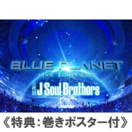 三代目 J Soul Brothers LIVE TOUR 2015 「BLUE PLANET」 《+スマプラ》(DVD)【初回限定盤】《特典:巻きポスター付》