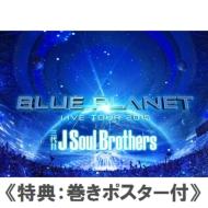 三代目 J Soul Brothers LIVE TOUR 2015 「BLUE PLANET」 《+スマプラ》(Blu-ray)【初回限定盤】《特典:巻きポスター付》