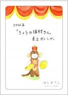 きょうの猫村さん 卓上カレンダー 2016年