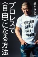 鈴木みのる (プロレスラー)
