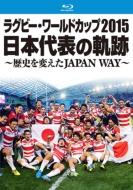 ラグビー・ワールドカップ2015 日本代表の軌跡 〜歴史を変えたJAPAN WAY〜