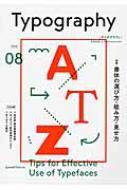 タイポグラフィ ISSUE 08 特集 書体の選び方・組み方・見せ方