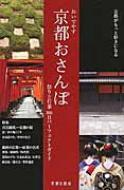おいでやす 京都さんぽ 祭りと行事365日パーフェクトガイド