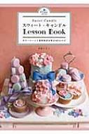スウィート・キャンドルLesson Book カラーシートと基本技法を学ぶ40レシピ