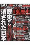 実話裏歴史special Vol.30 ミリオンムック
