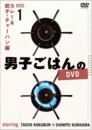 男子ごはんのDVD Disc1 カレー&餃子・チャーハン編