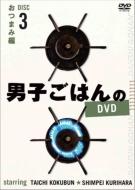 男子ごはんのDVD Disc3 おつまみ編
