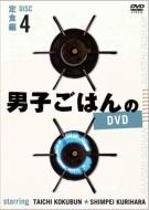 男子ごはんのDVD Disc4 定食編