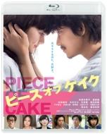 ピース オブ ケイク Blu-ray