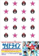 【Loppi・HMV限定】サイドライン DVDリミテッド エディション(初回生産限定)