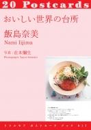 おいしい世界の台所 リトルモア ポストカード ブック 017
