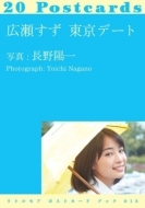広瀬すず 東京デート リトルモア ポストカード ブック 018