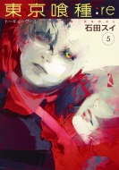 東京喰種トーキョーグール:re 5 ヤングジャンプコミックス