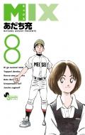 MIX 8 ゲッサン少年サンデーコミックス