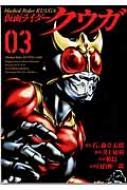 仮面ライダークウガ 3 ヒーローズコミックス