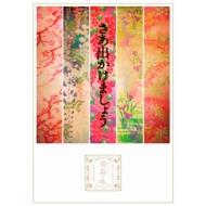 おいしい葡萄の旅ライブ -at DOME & 日本武道館-【通常盤】(Blu-ray)