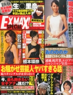 Ex Max! Special (エキサイティングマックススペシャル)Vol.93 Ex Max! 2016年 1月号増刊