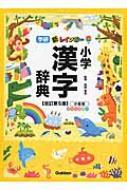新レインボー小学漢字辞典 小型版
