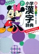 新レインボー小学漢字辞典 ミッキー&ミニー版