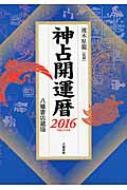 神占開運暦 2016
