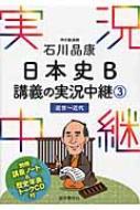 石川晶康日本史b講義の実況中継 3 近世-近代