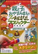 親と子のおやすみまえの7つのおはなし プロジェクターBOOK 頭のいい子に育てる日本のおはなし編