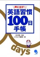 声に出す!英語習慣100日手帳