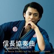 信長協奏曲2 Sound Track Performed by ☆Taku Takahashi(仮)