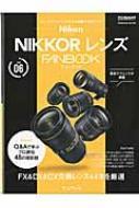 ニコン Nikkorレンズ Fan Book インプレスムック