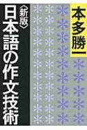 日本語の作文技術 朝日文庫