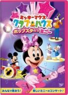 ミッキーマウス クラブハウス/ポップスター・ミニー