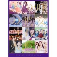 ALL MV COLLECTION〜あの時の彼女たち〜(Blu-ray)